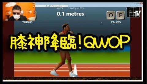【膝神降臨!】鬼畜陸上ゲーム「QWOP」で新記録達成!ZeLLが使った禁断の秘儀!