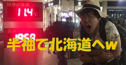 【舐めすぎ!?】コジマ店員、9月に半袖で北海道に赴き、現地民に散々ディスられる【こいつ北海道なめてやがる】