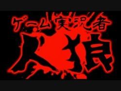 キヨ、ゲーム実況者人狼を企画するもポンコツぶりを発揮www【テラゾー・ドグマ・牛沢・スナザメ】
