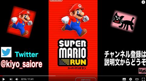 【スーパーマリオラン】キヨ新たな伝説の幕開けか!?「ヤベェ!このゲーム楽しいぞ!」