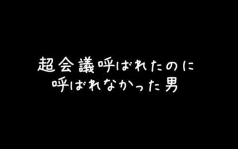 【悲報】ジャック・オ・蘭たん、超会議出演OKするも当日まで運営に放置され出番無く終わるwww【 #超会議2016 】
