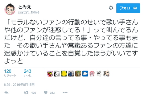 オネエ実況者・とみえ、イケメン歌い手・志麻への盗撮疑惑→和解の流れが感動的過ぎた件