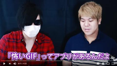 """【フジ&こーすけ】""""怖いGIF""""が全く怖くなかった件www"""