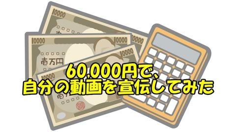 底辺実況者がニコニ広告で60,000円かけて自分の動画を宣伝した結果www