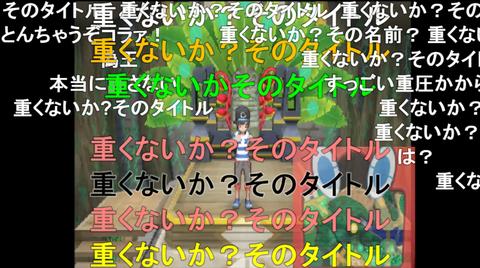 【この動画がすごい】某実況者の完全コピーポケモン実況動画www