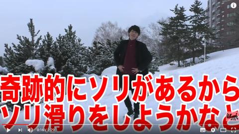 【新春ソリ遊び】最俺メンバーが恒例のソリ遊び!キヨ・フジ二人乗り