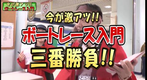 コジマ店員、愛の戦士、茸(たけ)がボートレースに挑戦!果たして結果は!?