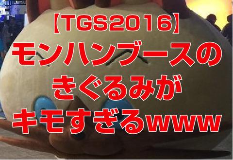 【TGS2016】モンハンブースのきぐるみがキモすぎるwww