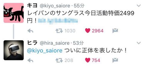 【悲報】キヨ、レイバンにツイッターアカウント乗っ取られる