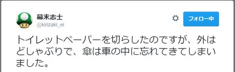 【幕末志士】坂本、ウ○コができなくなる