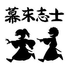 news_thumb_bakumatsushishi_logo