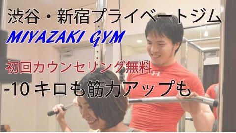 【ライザップ】マッスル宮崎のパーソナルトレーニングが本格的!!歌い手Gero「ダイエット法を教えてくれます。みなさんもぜひ!」