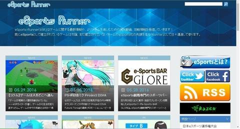 元RMT業者が運営している攻略サイト『e-sports runnner』が思った以上に使いやすかった!