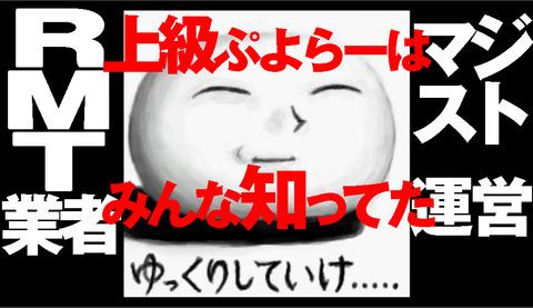 【もこうが謝罪】RMT業者が運営していたマジカルストーン騒動【生放送書き起こし】
