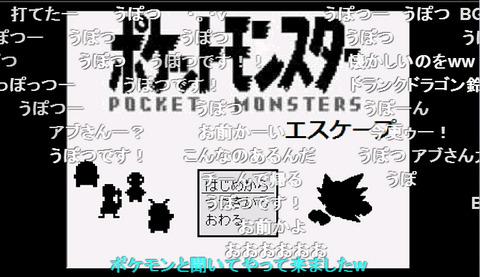 アブが久々にニコ動にゲーム実況投稿「青鬼×ポケモン」のフリーゲーム