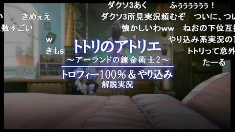 【鬼畜やり込み】ハートフルゲーム「トトリのアトリエ」をふぅが超絶縛りプレイ!