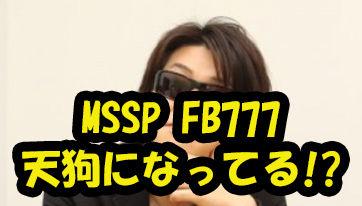 【MSSP】きっくん、FBの「人気がある」発言に対して、大物実況者を引き合いに出し人気格差を突きつけてイジるwww【ちゃんと○○さんより人気があるって言え】