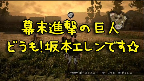 【どうも、坂本エレンですw】幕末志士・坂本が女型の巨人討伐に向かったものの…【進撃の巨人】