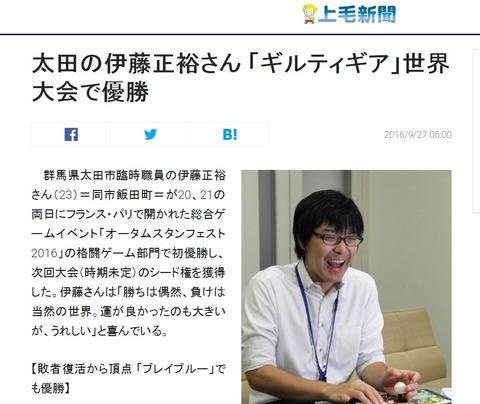 【誤報】上毛新聞「世界規模のゲーム大会で日本人が優勝!」→プロ「そんな大会聞いたことないんだけど」
