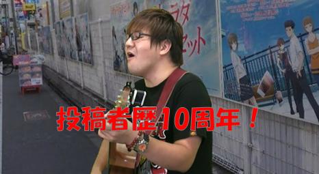 湯毛ぽニコニコ歴10年突破!初回投稿と同じく路上ライブの様子を記念うp......!?【23歳から33歳なのでりっぱな中年】