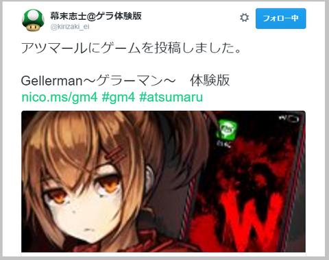 【幕末志士】ゲラーマン体験版公開!しかし「ゲームには興味ない」の声も