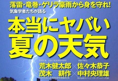 【巻雲は可愛い】NHKやニコニコ学会に出演する研究者が艦娘の気象用語をガチ解説した結果【艦これ気象学】