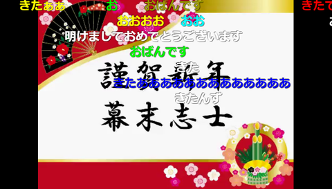 幕末志士が2017年の抱負を発表!