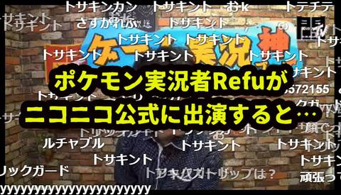 ポケモン実況者、Refuがニコニコ公式番組に出演すると…。