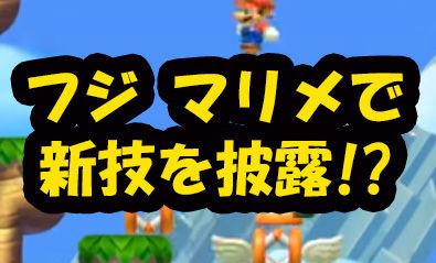 【最俺】マリオメーカー待望の復活!そして、突然生まれた新技「敵すり抜け」とは!?【キヨ&フジ】