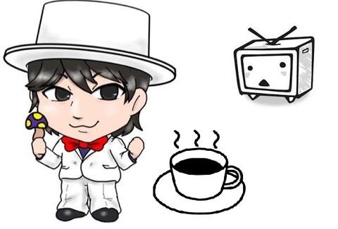 茸(たけ)、Cafeでかっこよくニコ厨をキメる。