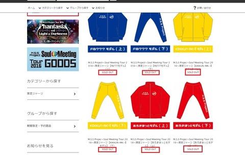 【MSSP】上下セットで2万円の限定ジャージ即売り切れ?