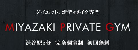 マッスル宮崎のジムの経営が順調らしい。