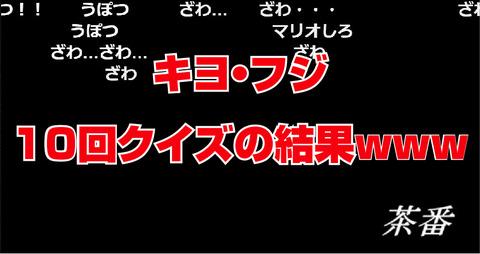 キヨ・フジ、10回クイズの結果www