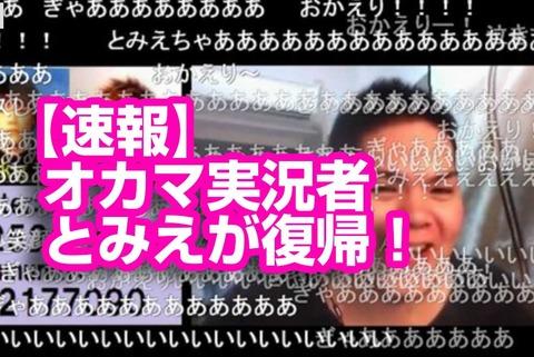 【速報】オカマ実況者とみえが復帰!朝っぱらからひどい生放送を行った模様!