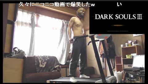 【ダクソ芸人】ダークソウル3をルームランナーの上から実況、見てるこっちが疲れるわ!