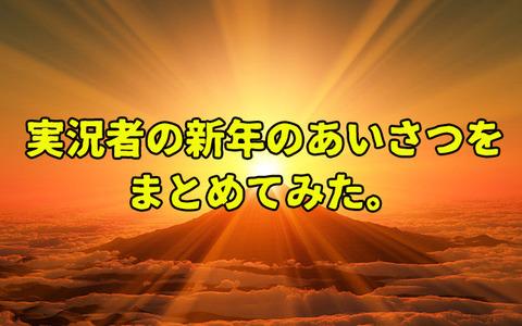 【最俺】【ドグマ】ゲーム実況者の新年の挨拶をまとめてみた。【えんもち屋】【湯豆腐】
