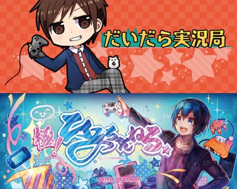 【新たに5つ】11月にチャンネル開設する実況者多すぎじゃね?