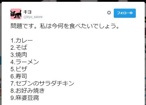 キヨの食べたい者リスト→まお「これ〇〇じゃねえかwww」