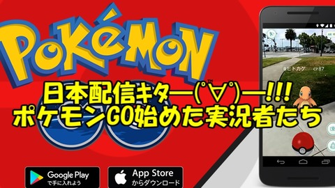 日本配信キタ━(゚∀゚)━!!!ポケモンGOを一斉に始めるゲーム実況者たちの様子をご覧ください。