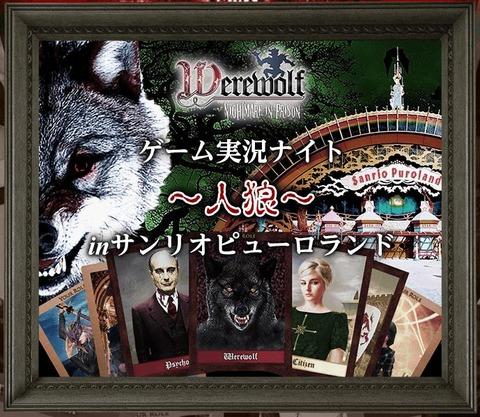 実況者とプロゲーマーとキティちゃん!? 悪夢のサンリオピューロランド人狼が開催決定!