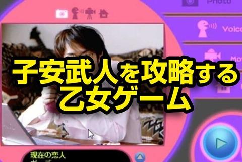 【テラ子安】大人気声優・子安武人だけが攻略対象の夢みたいな乙女ゲーが存在するらしいぞ!