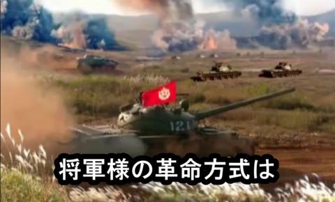 グル総統の北朝鮮歌謡動画がヤバすぎるwww