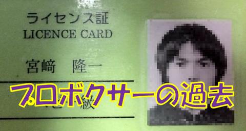 【衝撃】マッスル宮崎にプロボクサー時代が!?17歳の時に取得したプロライセンスを大公開!【92キロくらいあった】