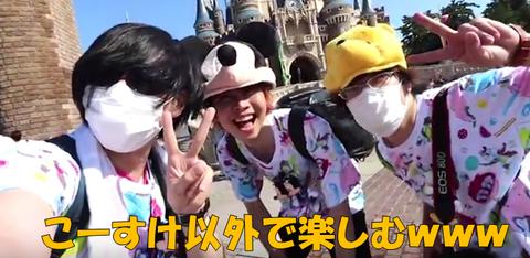 【最俺inディズニー】こーすけを探せ!でキヨがボイコット!フジ「こーすけ探すよ!」キヨ「誰?」