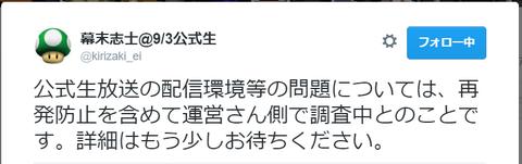 【幕末志士】公式放送で事故→坂本謝罪を受けたファンの反応まとめ