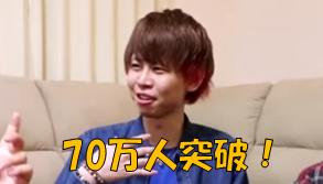 【最俺】キヨ、Twitterフォロワー数が70万人突破!【またもや謎のおよそ140字投稿】