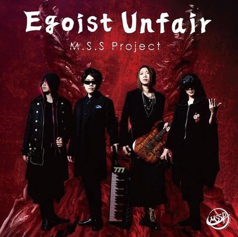 MSSPの初シングル「Egoist Unfair」のおまけ(無駄トーク)の裏話