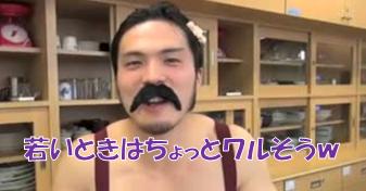 まるで上地雄輔似!?若かりし頃のマッスル宮崎のオーラがすごいwww【ちょっとかっこよくない?】