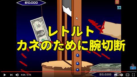 レトルト「100万もらえるなら左手斬られてもいい」カイジ的デスゲームに挑戦