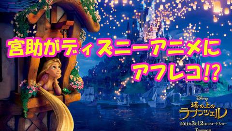 宮助がディズニー『塔の上のラプンツェル』のアフレコ動画を投稿。なかなかのクオリティwww